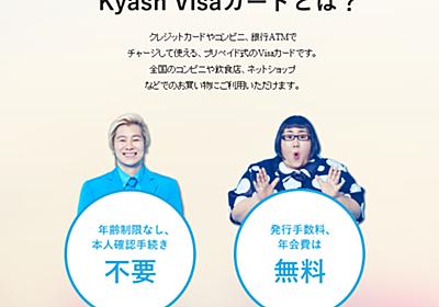 最大還元率7%を超えるVISAカード「Kyash」の追加情報