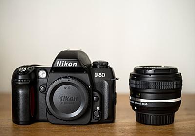 NIKON F80SとAF-S NIKKOR 50mm f/1.8Gがやってきた - カメラが欲しい、レンズが欲しい、あれもこれも欲しい