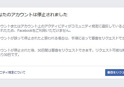 Oculus Quest2用に作ったFacebookアカウントが停止される問題まとめ※追記あり - ビログ