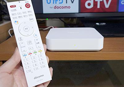 【レビュー】アンテナ不要でBS4K、動画配信も。Android TV「ドコモテレビターミナル02」の魅力 - AV Watch