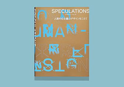 「人類の絶滅は避けられないと思います」──MoMAキュレーターのパオラ・アントネッリ、地球の修復を目指すデザインを語る WIRED.jp