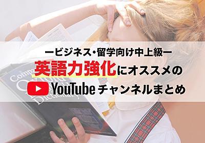 【中上級向け】英語力強化に最適なYouTubeチャンネル厳選5選【目的別】 | レコメンタンク