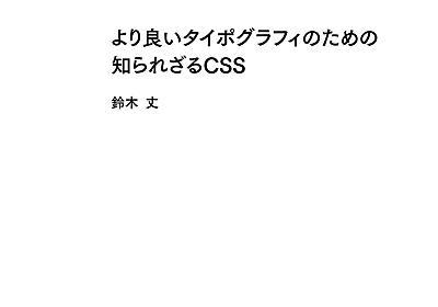 より良いタイポグラフィのための知られざるCSS - Speaker Deck