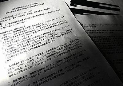 「ない」一転、特区ヒアリング文書が存在 水産庁「開催記録か決める立場にない」 - 毎日新聞