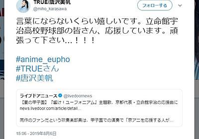 甲子園応援に「響け!ユーフォニアム」曲を... 立命館宇治に主題歌歌手も感動 : J-CASTニュース