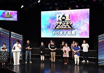 「R-1グランプリ2021」大会名がカタカナ表記に変更、出場資格は芸歴10年以内に - お笑いナタリー