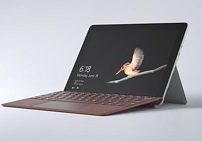 Surface GoはモバイルPCの価格破壊者になる――公式の技術紹介で確信:橋本新義レポート - Engadget 日本版