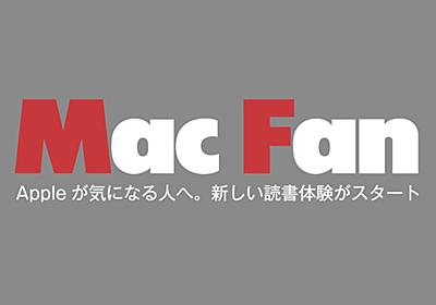 [Mac Fan]トップ | マイナビブックス