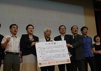 台灣數位出版聯盟 Taiwan Digital Publishing Forum TDPF: 四大公協會對消保法第19條「七日鑑賞可無條件退費」的立場