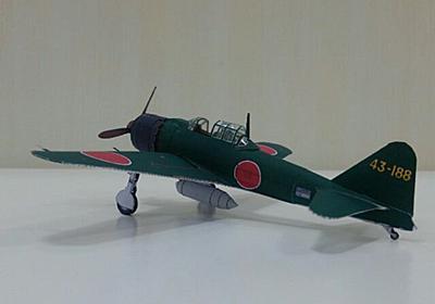 紙模型工房提供 零式艦上戦闘機五二型を作ってみた  - わかくさモノ造り工房