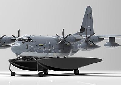 アメリカ空軍 C-130輸送機の水陸両用仕様を開発中 2022年中に実機完成へ | 乗りものニュース
