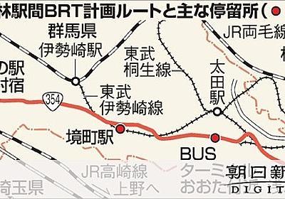 群馬)高崎~館林間でBRT導入へ 県、21年度めざす:朝日新聞デジタル
