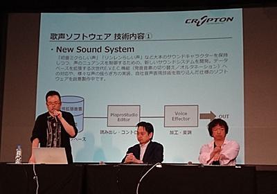 Crypton Future Media Presentation on Their New Voice Synth Engine – VocaSphere