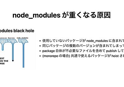 "Node.jsの""ブラックホールに立ち向かえ! 膨れ上がる「node_modules」の容量を削減する4ステップ - ログミーTech"