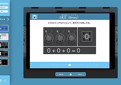 2進法やアルゴリズムなどの概念も学べるコンピューターサイエンスの学習教材「コードアベンジャーズ」 - どれ使う?プログラミング教育ツール - 窓の杜