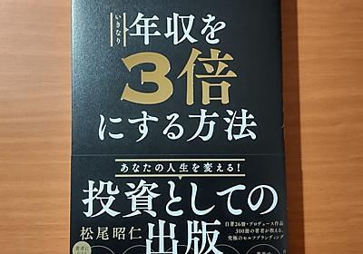 【書評】ビジネス書の著者になっていきなり年収を3倍にする方法  松尾昭仁 自由国民社 - 京都のリーマンメモリーズ