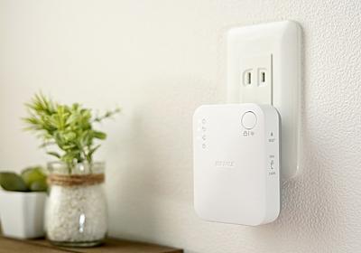 もっと早く導入すべきだった……。お家の中の「Wi-Fiが届かない」問題が簡単に解決 | ギズモード・ジャパン