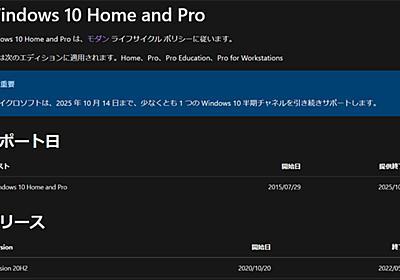Windows 10は2025年にサポート終了? - PC Watch