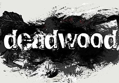 [Ruby] rbenv で ruby インストール時に BUILD FAILED と言われた場合の対処法 | deadwood