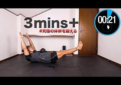 簡単に究極の体幹を作る5つの種目紹介!【体幹トレーニング】筋トレ core training