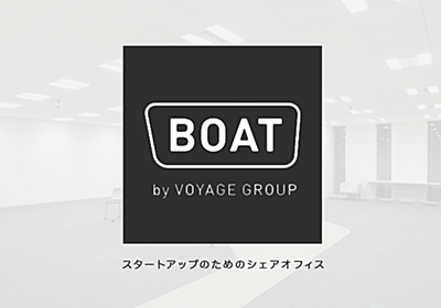 BOAT-渋谷のフリーシェアオフィス | 株式会社VOYAGE GROUP