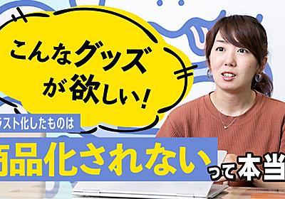 【検証】「こんなグッズが欲しい!」とイラスト化したものは商品化されないって、本当? - pixivision