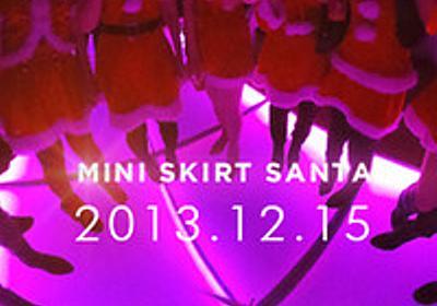 Web系女子が主催する「ミニスカサンタ祭り!」に参加してきました!レビュー。(写真あり)|すしぱくの楽しければいいのです。