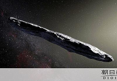 謎の天体に国際チーム結論「エイリアンの探査機でない」:朝日新聞デジタル