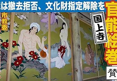 国上寺の「イケメン官能絵巻」に賛否 住職は原状回復の要請を拒否し文化財指定の解除を求める