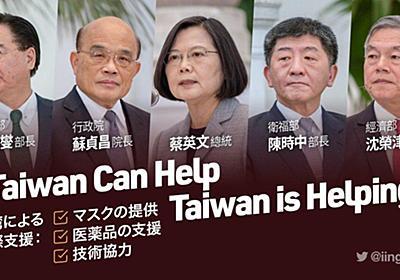 """蔡英文 Tsai Ing-wen on Twitter: """"日本の皆さんへ、 手を携えてこの闘いに勝ちましょう! 地震も、台風も、台日の協力で乗り越えてきました。 だからこそ、勝ってまた会いましょう! We can win again! We will meet again! https://t.co/XLBgn9jIsQ"""""""