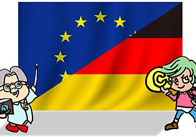 ドイツが支払い手段として仮想通貨を非課税とすることを発表??   仮想通貨ラボ