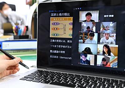 新型コロナ:揺らぐ「学びの保障」 デジタル対応、世界に20年遅れ  :日本経済新聞