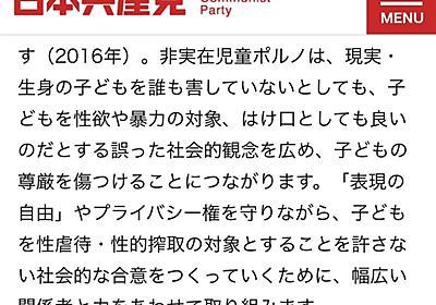 「非実在児童ポルノ」めぐる日本共産党の政策紹介ページが議論呼ぶ 「誤った社会的観念を広める」