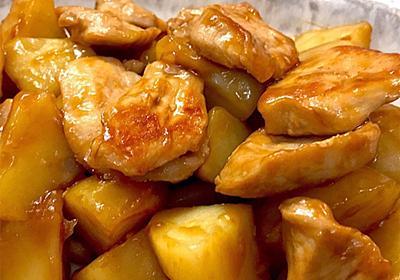 【煮込まない肉じゃが再び】煮込まず時短!鶏むね肉で節約!【簡単レシピ】 - ❁︎節約ごはん&日常~ときどき三兄弟~❁