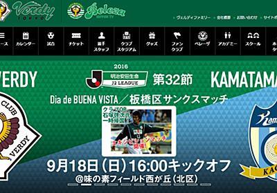 東京ヴェルディ、「eスポーツ」プロチーム設立 ゲーム「FIFA」プロ選手を公募