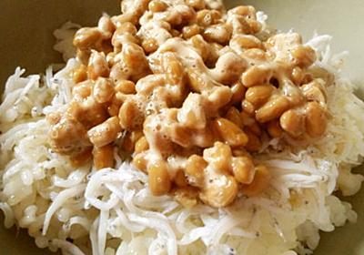 チョー簡単♪しらす納豆丼 by るー坊 【クックパッド】 簡単おいしいみんなのレシピが300万品