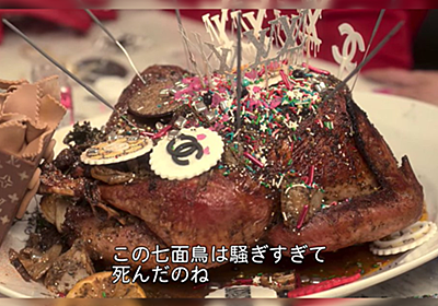 ドレスを着たパリス・ヒルトンがグリッターマシマシで料理するNetflix『パリスとお料理』が最高すぎて元気が出る - Togetter