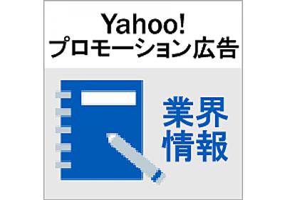 あなたの広告に足りないものは「YDN」で補完する!   Yahoo!プロモーション広告 公式ラーニングポータル特選記事   Web担当者Forum