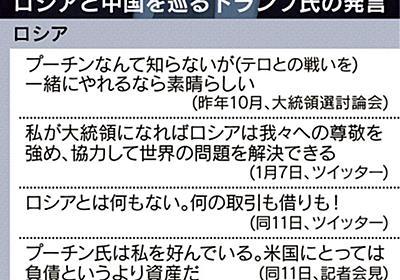 トランプ氏、「親ロ反中」鮮明に 外交にビジネス感覚  :日本経済新聞
