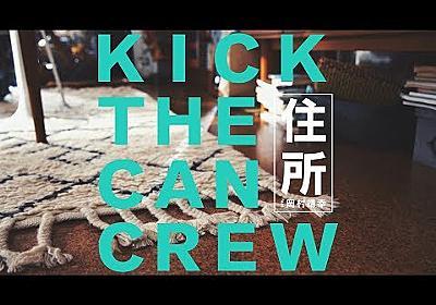 KICK THE CAN CREW 「住所 feat. 岡村靖幸」Music Video - YouTube
