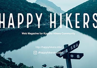 永松修・1「九州の山をどんどん登ってみて欲しい。」 - Hikers|Happy Hikers [ハッピーハイカーズ]