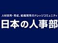 「整理解雇の四要件」とは? - 『日本の人事部』