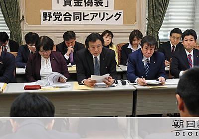 「組織的隠蔽、認めるべきだ」特別監察委員から意見:朝日新聞デジタル