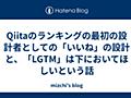 Qiitaのランキングの最初の設計者としての「いいね」の設計と、「LGTM」は下においてほしいという話 - mizchi's blog