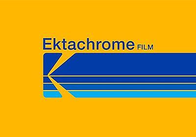 コダックが2018年にエクタクロームの販売を再開 - デジカメinfo