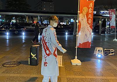 踊らない! 歌わない! 戸田市議会議員選挙で、スーパークレイジー君はなぜ当選できたのか?   畠山理仁「アラフォーから楽しむ選挙漫遊記」   よみタイ