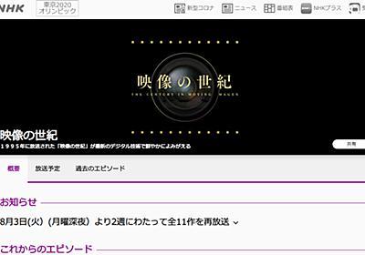 NHK、「映像の世紀」全11作を8月3日から再放送 - AV Watch