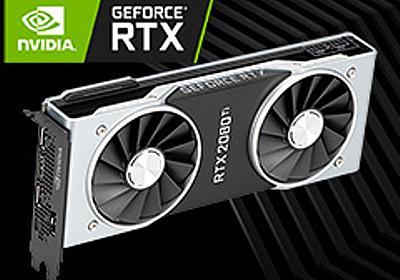 「GeForce RTX 2080 Ti」「GeForce RTX 2080」レビュー。レイトレ&AI対応の新世代GPUは「世界最速」以上の価値を提供できるか - 4Gamer.net