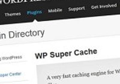 wp super cache(Wordpressキャッシュ系プラグイン)の設定と、quick cacheとの比較
