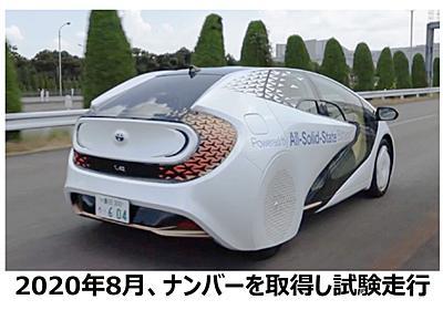 トヨタ、全固体電池は特性を考えハイブリッド車から導入へ 2020年代前半に量産車投入で、電池関連の総投資額は1.5兆円 - Car Watch